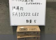 誘導灯 FA10322LE1