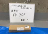 非常灯 FK767