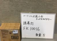 誘導灯 FK10016
