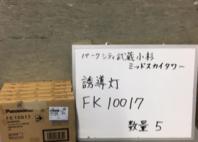 誘導灯 FK10017