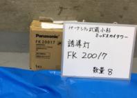 誘導灯 FK20017
