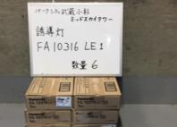 誘導灯 FA10316LE1