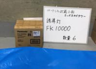 誘導灯 FK10000