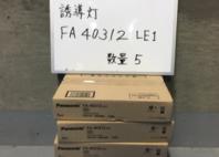 誘導灯 FA40312LE1