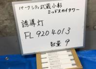 誘導灯 FL9204013