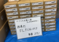 誘導灯 FL9134013