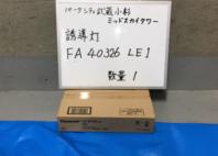 誘導灯 FA40326LE1