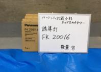 誘導灯 FK20016