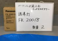 誘導灯 FK20018