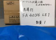 誘導 FA40316LE1