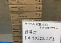 誘導灯 FA40322LE1