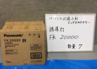 誘導灯 FK20000