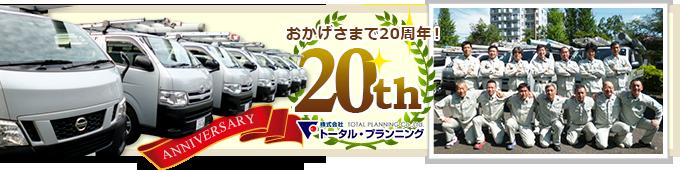 おかげさまで20周年!株式会社トータル・プランニング